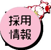 イチゴミルク牧場・池田牧場の採用情報