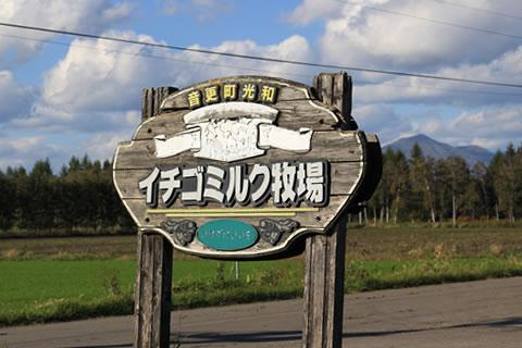 イチゴミルク牧場・池田牧場イメージの看板